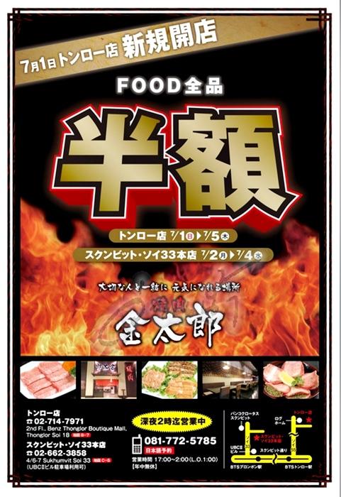สงครามเนื้อย่าง.. ยังไม่สิ้น! แถมท้ายด้วยโปรโมชั่นร้านอาหารญี่ปุ่นโดนๆ